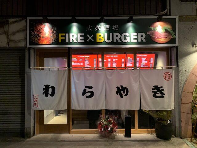 「大衆酒場 ファイヤー×バーガー 」がオープン!熊本・上乃裏 /居酒屋 藁焼きがオススメ!
