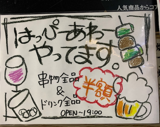 「いろり庵 熊本下通り店」19時までのハッピーアワーが超お得!熊本・下通り/焼鳥・居酒屋