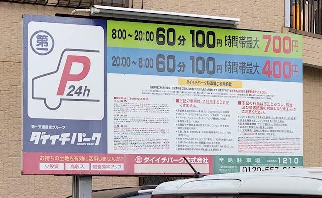 「サクラマチ熊本」付近の安い駐車場(コインパーキング)まとめ。熊本・桜町/駐車場