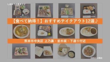 【食べて納得!】おすすめテイクアウトグルメ12選♪熊本/上乃裏・並木坂・下通り付近