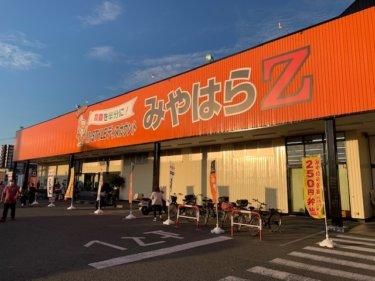 「みやはら Z(南熊本店)」6月20日にオープンした激安スーパー。安さはコストコ級♪食費が半分になるかも?