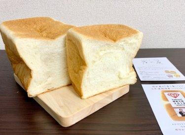 「乃が美 はなれ 熊本店」バターの芳醇な香りがたまらない高級食パン♪すぐに売り切れになることもしばしば。