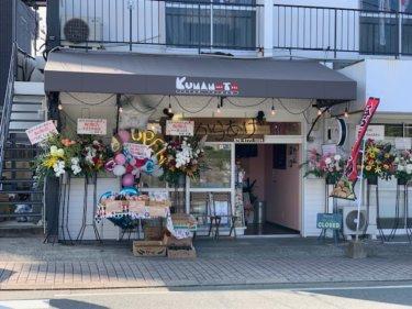 【おヤスの唐揚げ】あいのりに出演していた「でっぱりん」が新店舗をオープン♪熊本・水前寺