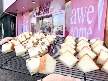 「真面目になれない」11月7日オープンの高級食パン専門店。店名が気になって仕方ないので行ってみました♪熊本・南区