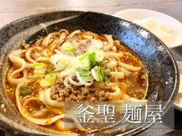 【釜聖 麺屋】って知ってますか。めちゃんこクセになる刀削麺が味わえます。熊本・東区