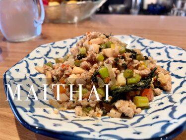 南区の「MAITHAI」は料理もお店もめちゃオシャンだった件♪独身男性の方は要チェックですぞ。