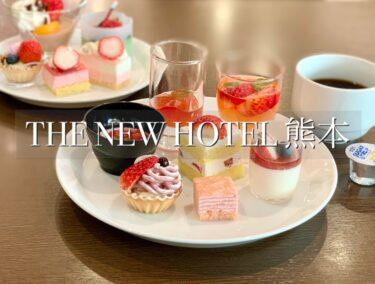 あまりの人気ぶりでほぼ満席。ザ・ニューホテル熊本の「苺スイーツビュッフェ」は最高だ♪