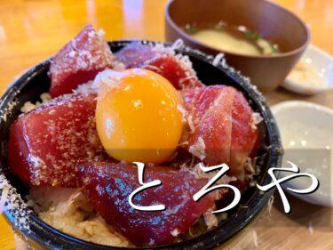 【とろや】さぁ君も、まぐろパラダイスの扉を開けてみよう♪熊本・南区
