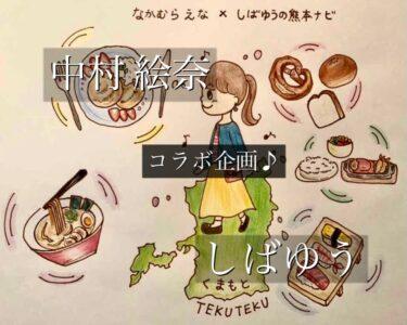 熊本の人気タレント「中村絵奈」さんと、まさかのコラボしちゃいました♪