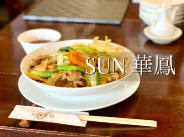 【SUN 華鳳】選べるランチもおすすめだけど「五目焼きそば」を一度試してほしい。熊本・南区