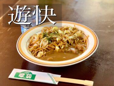 【遊快】意外性バツグンの「カレー焼きそば」。めちゃめちゃハマるぜよ♪熊本・東区
