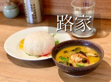 「路家(じっか)」のグリーンカレーは海老の旨味が凝縮されまくってます♪熊本・東区