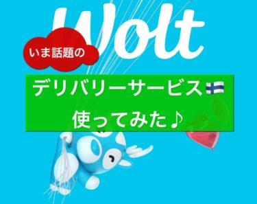 フードデリバリーサービス「Wolt」が熊本初上陸。今なら1,500円分のクーポンを無料でGETできますよ♪