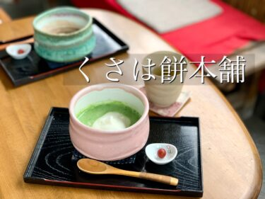 風情があって隠れ家スポット的な「くさは餅本舗」。またまた人気タレントが登場です♪熊本・中央区