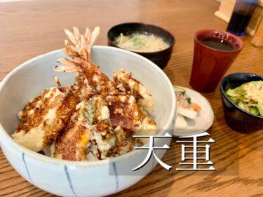 西区にある超人気の天ぷら屋さん「天重」。平日でもめちゃめちゃ混み合います