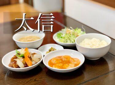 中華料理「太信」のハーフサイズメニューはコスパが高くて必見です♪熊本・九品寺