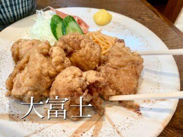 「大富士」の唐揚げはニュータイプのフワッフワ食感。ぜひお試しあれ♪熊本・北区