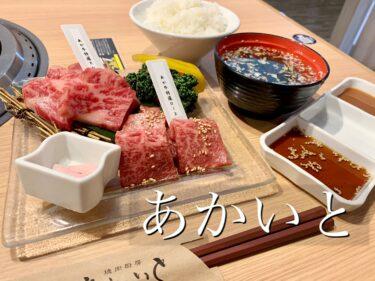 「焼肉厨房 あかいと」の特製ランチは最高だ♪肉好きに堪らない激熱イベントは必見ですぞ。熊本・合志