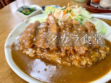 味のある定食屋「タカラ食堂」カツカレーは抜群の安定感がありますよ♪熊本・東区