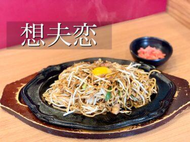 カリッとした食感がたまらない「想夫恋」の焼きそば♪好き過ぎて10回以上は通ってます。熊本・南区
