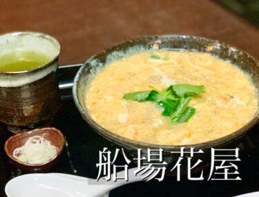 【船場花屋】トロッと甘くて上品な「玉子とじそば」。とにかくスープが最高ざんす♪熊本・中央区