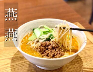 【燕燕】めちゃ上品でバランスのとれた担担麺がありまっせ!熊本・中央区