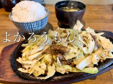 「よかろうもん」の鉄板焼肉はガツン!といきたい時に最高ざんす。熊本・中央区
