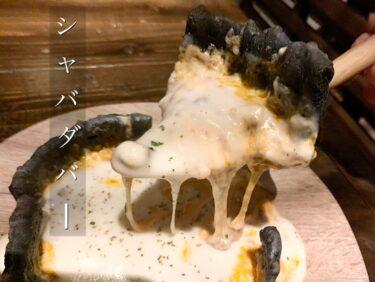 チーズ好きにはたまらない!「シャバダバー」のシカゴピザは堤防決壊 警報レベルです。熊本・下通り