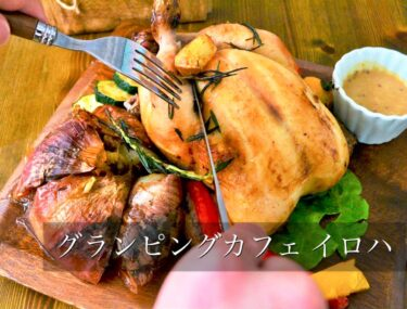 元一流ホテルの精鋭がキャンプ飯フルコースを【グランピングカフェ イロハ】熊本・北区