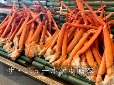 【めちゃ贅沢】蟹にどっぷり浸かってみませんか?ザ・ニューホテル熊本・西区